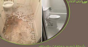 شركة ترميم حمامات بالرياض