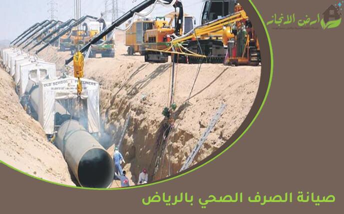 صيانة الصرف الصحي بالرياض